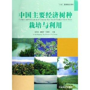 中国主要经济树种栽培与利用