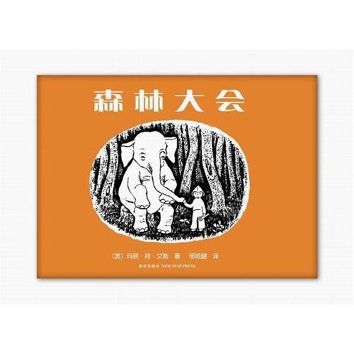 森林大会《在森林里》姊妹篇�带给孩�一个温柔��的幻想世界,爱心树童书出�
