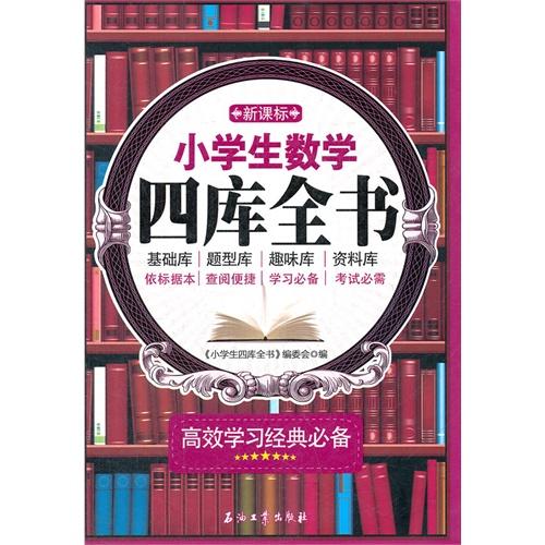 小学生数学四库全书-新课标