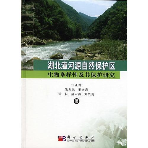 湖北漳河�自然�护区生物多样性�其�护研究