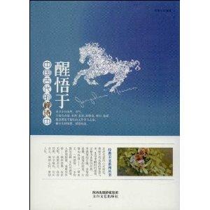 经典美文:醒悟于中国古代的禅诗中