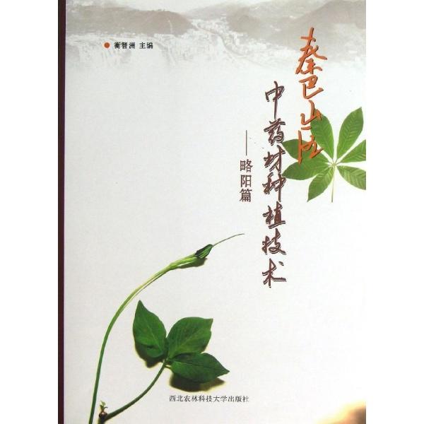 秦巴山区中药材种植技术--略阳篇