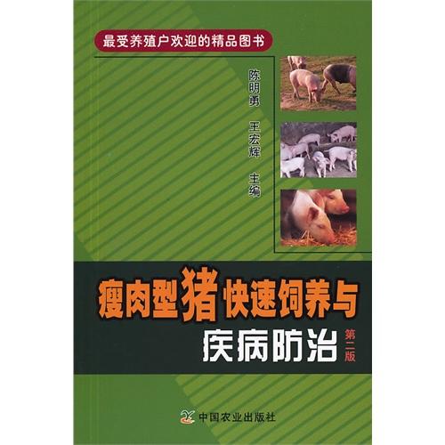 瘦肉型猪快速饲养与疾病防治-第二版