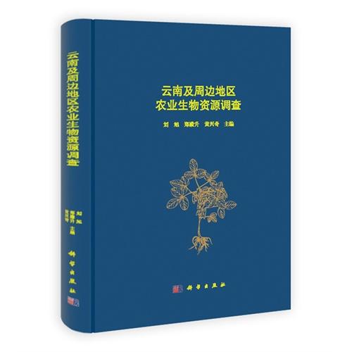 云南及周边地区农业生物资源调查