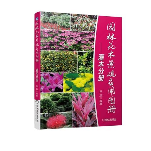 园林花木景观应用图册:灌木分册