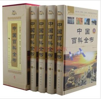 中国百科全书(二)(��版全四册���)