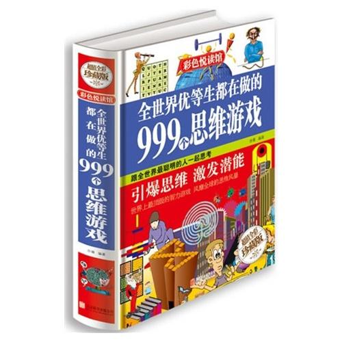 全世界优等生都在做的999个思维游戏(超值全彩珍藏版)