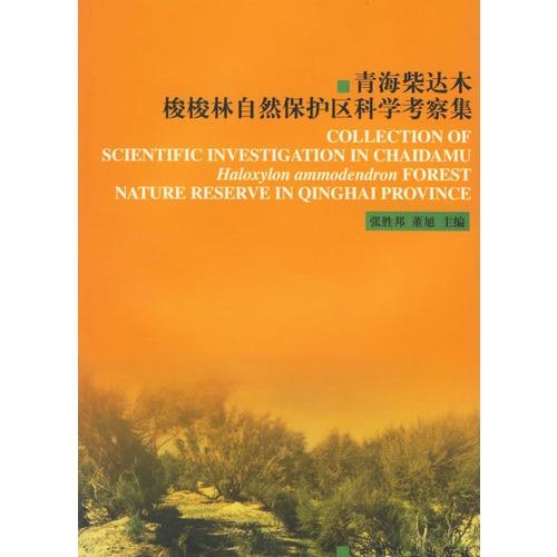 �海柴达木梭梭林自然�护区科学考察集