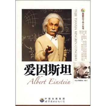 图解天下名人丛书--爱因斯坦