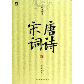 唐诗宋词-中华经典解读