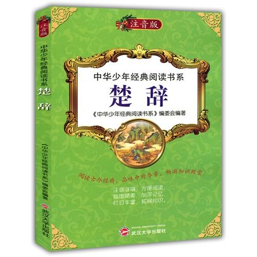 中华少年经典阅读书系(注音版):楚辞(19-15)