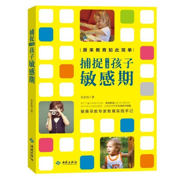 原来教育如此简单-捕捉0~6岁孩子敏感期