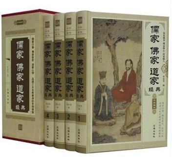 精装 中��书—儒家佛家�家�典(全四�)