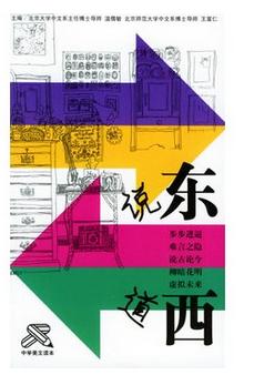 中学美文读本--说东道西(2册)