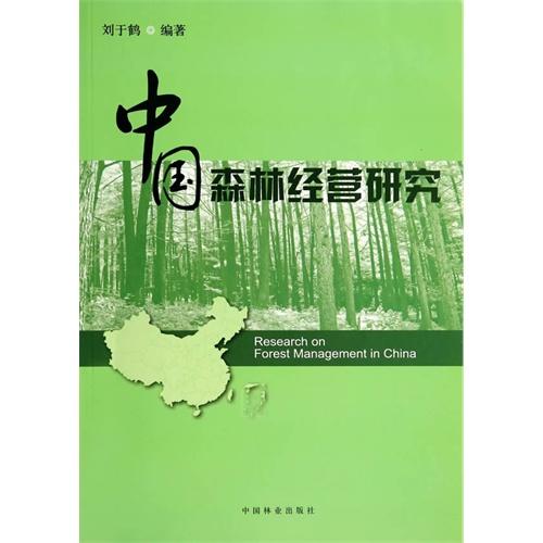 中国森林��研究