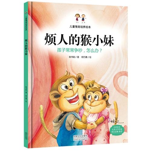 【精装绘本】儿童情商培养绘本—烦人的猴小妹