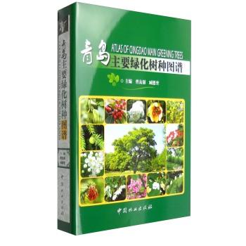 青岛主要绿化树种图谱