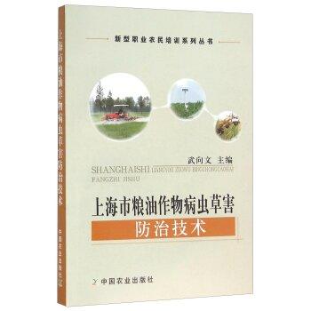 上海市粮油作物病虫草害防治技术 -新型职业农民培训系列丛书