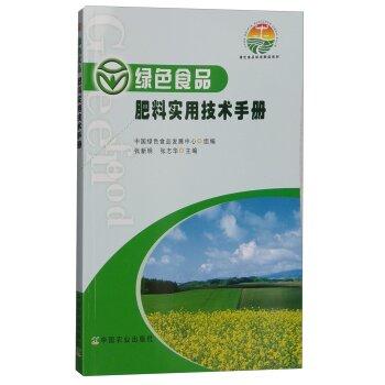 绿色食品肥料实用技术手册