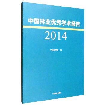 中国林业优秀学术报告:2014