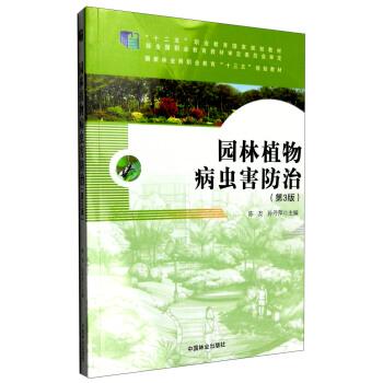 园林植物病虫害防治(第3版国家林业局职业教育十三五规划教材)
