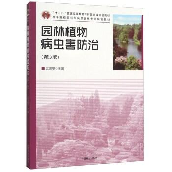 园林植物病虫害防治(第3版)/十二五普通高等教育本科国家级规划教材