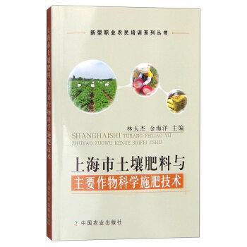 上海市土壤肥料与主要作物科学施肥技术+
