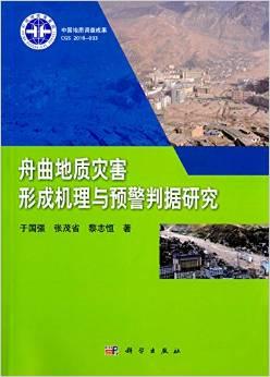 舟曲地质灾害形成机理与预警判据研究
