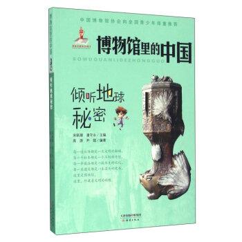 中国博物馆协会向全国青少年郑重推荐:博物馆里的中国.倾听地球秘密