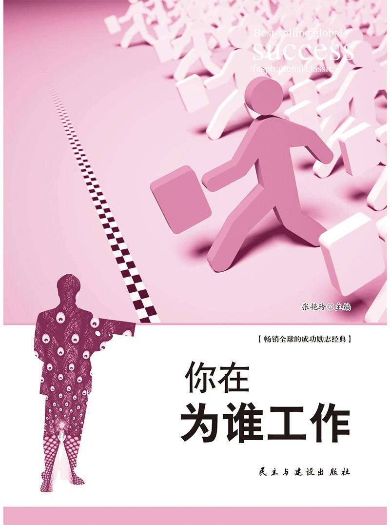 畅销全球的成功励志经典:你在为谁工作(成功心理学)(3-38)