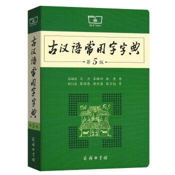 新书--古汉语常用字字典(第五版)