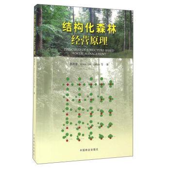 结构化森林��原�