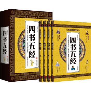 国学精粹��版:四书五�(全四册)塑�