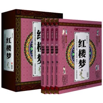 &国学精粹珍藏版:红楼梦(全4册)(塑封)(3-25)