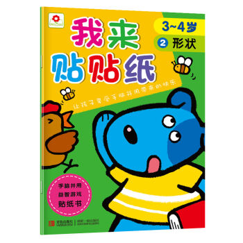 小红花·我来贴贴纸3-4岁(套装共6册)