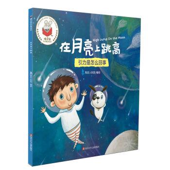 在月亮上跳高(引力是怎么回事)/精灵鼠科学童话绘本