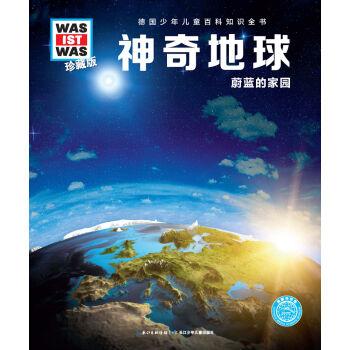 海豚 德国少年儿童百科知识全书:神奇地球-蔚蓝的家园(精装)