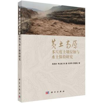 黄土高原多尺度土壤侵蚀与水土保持研究