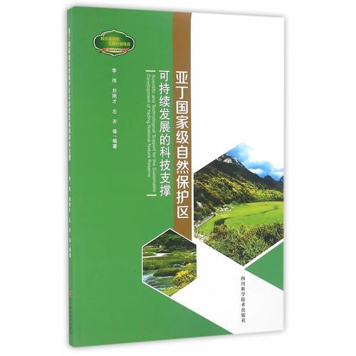 亚�国家级自然�护区��续�展的科技支撑