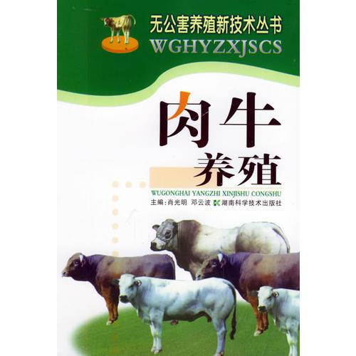 农家书屋肉牛养殖上下