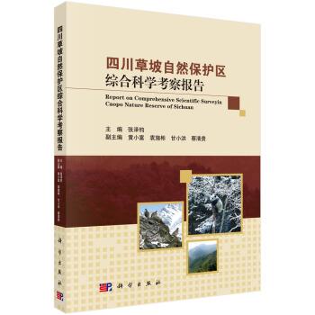 四���自然�护区综�科学考察报告