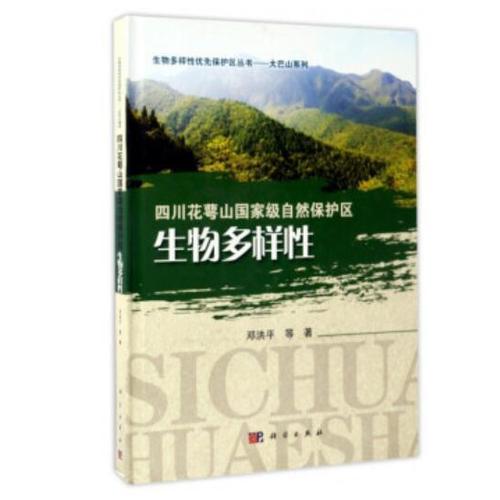 四川花萼山国家级自然保护区生物多样性 -生物多样性优先保护区丛书-大巴山系列