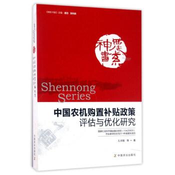 中国农机购置补贴政策评估与优化研究