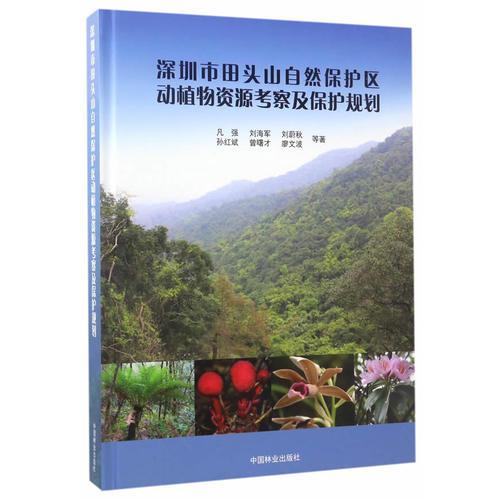 深圳市田头山自然�护区动�物资�考察��护规划