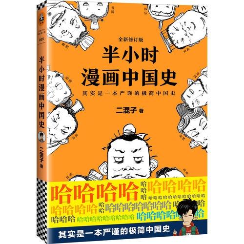 半小时漫画中国史:其实是一本严谨的极简中国史