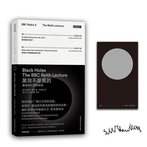 黑洞不是黑的:霍金BBC里斯讲演:the BBC Reith lectures