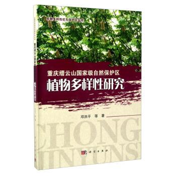 �庆缙云山国家级自然�护区�物多�样性研究