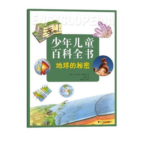 少年儿童百科全书:ˇ地�的秘密�中英�语】�全四册】�彩绘】��套�】