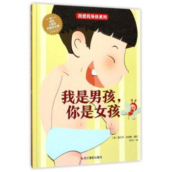 �月亮童书(精装彩绘本)我爱我身体系列:我是男孩你是女孩