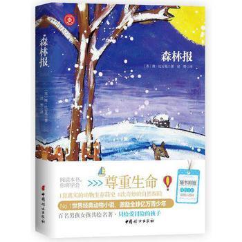 森林报-世界经典动物小说-02